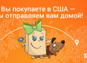 Моя посылка из «Бандерольки»: как купить косметику, которую не доставляют в Россию