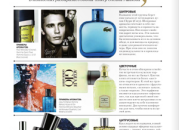 Статья для Fashion & Beauty мужских парфюмах и характерах