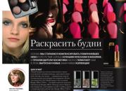 Статья для Fashion&Beauty об осенних коллекциях