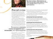 Статья для Fashion&Beauty о солнцезащитных средствах для волос
