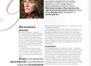 Статья для Fashion&Beauty о наших косметичках