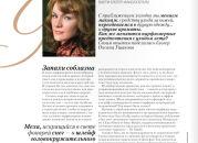И ещё одна статья для Fashion& Beauty
