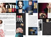 Статья для Fashion & Beauty: рождественские коллекции