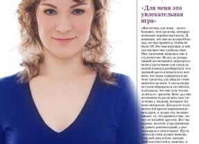 Моё старое интервью для журнала Psychologies